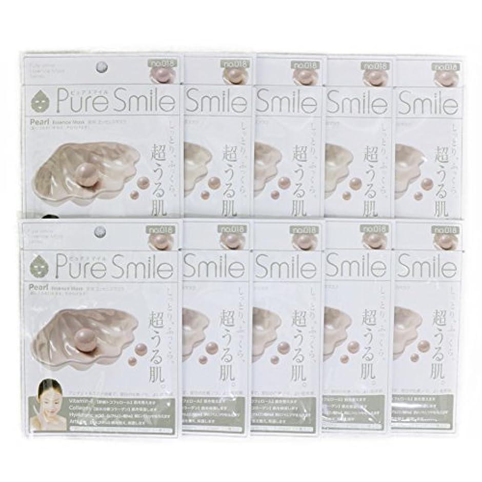 孤独な不承認典型的なPure Smile ピュアスマイル エッセンスマスク 真珠 10枚セット