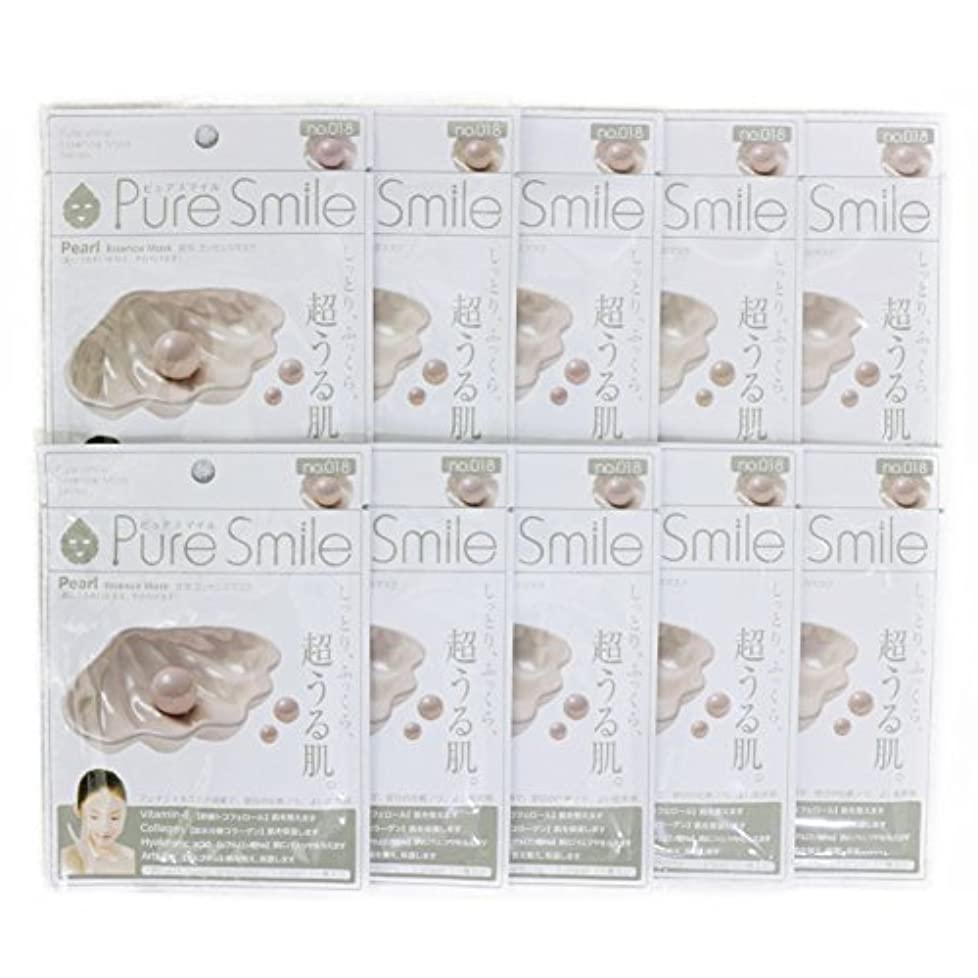 論理を必要としています両方Pure Smile ピュアスマイル エッセンスマスク 真珠 10枚セット