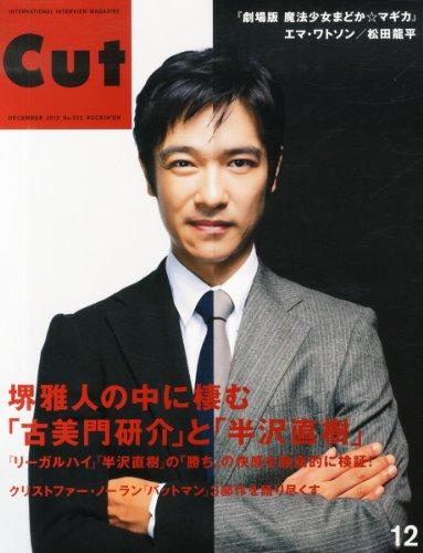 Cut (カット) 2013年 12月号 [雑誌]の詳細を見る