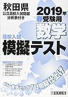 高校入試模擬テスト数学秋田県2019年春受験用