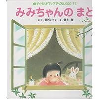 みみちゃんのまど (チャイルドブックアップル傑作選)