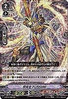 カードファイトヴァンガードV 第2弾 「最強!チームAL4」/V-BT02/008 早矢士 FUSHIMI RRR