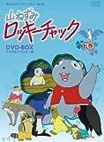 想い出のアニメライブラリー 第1集 山ねずみロッキーチャック デジタルリマスター版 ...[DVD]