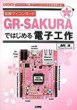 国産マイコンボードGR‐SAKURAではじめる電子工作 (I・O BOOKS)