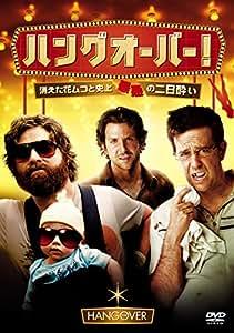 ハングオーバー! 消えた花ムコと史上最悪の二日酔い(初回限定生産) [DVD]