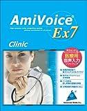 医療用音声認識ソフト AmiVoice Ex7 Clinic 一般診療向け(16診療対応)