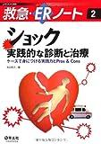 ショック実践的な診断と治療 (レジデントノート別冊 救急・ERノート 2)