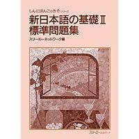新日本語の基礎2標準問題集 (しんにほんごのきそシリーズ)