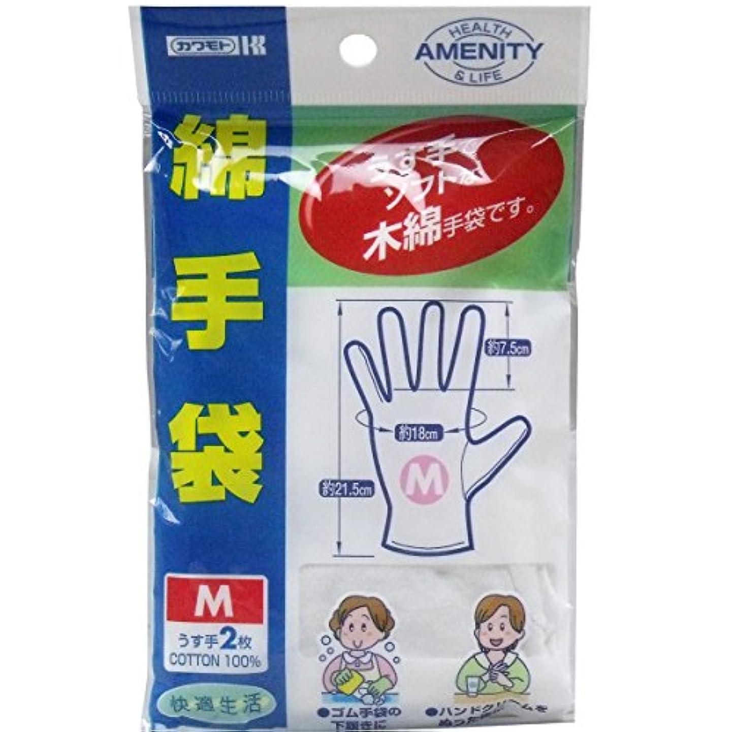 富豪反対した光の綿手袋 Mサイズ うす手2枚入×10個セット