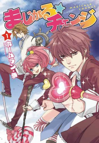 まじかる☆チェンジ (1) (SPADE コミックス)の詳細を見る
