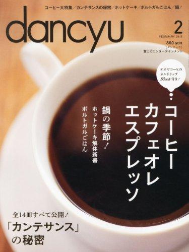dancyu (ダンチュウ) 2013年 02月号 [雑誌]の詳細を見る