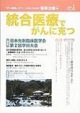統合医療でがんに克つ VOL.128(2019.2)―「がん難民」をつくらないために標準治療+ 特集:日本先制臨床医学会第2回学術大会