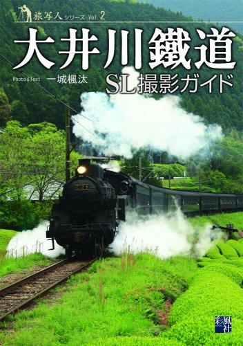 大井川鐵道 SL撮影ガイド (旅写人シリーズ)