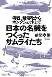 日本の名機をつくったサムライたち 零戦、紫電改からホンダジェットまで