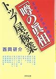 「噂の眞相」トップ屋稼業 (河出文庫)