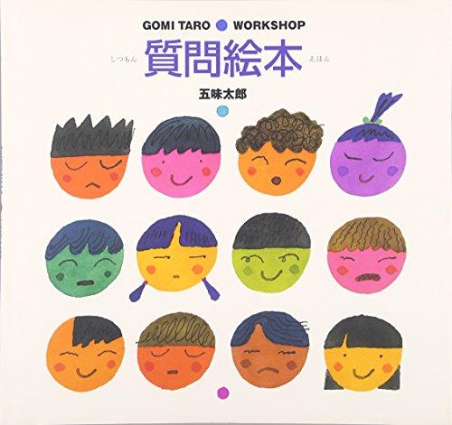 質問絵本 (GOMI TARO WORK SHOP)の詳細を見る