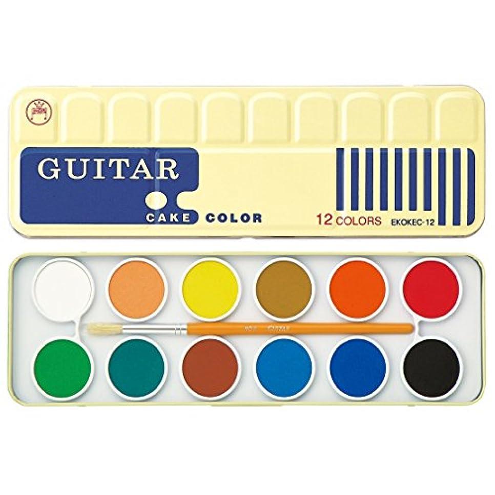 温室プラスラフト寺西化学 絵の具 固型水彩 ギターケーキカラー 12色 筆付き EKOKEC-12