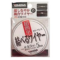 ヤマワ産業(Yamawa Sangyo) 結べるワイヤー  0.45mm