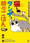 猫とダンナと時々ごはん~ウンタのつれづれ日記~ (GUSH COMICS DX)