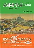 京都を学ぶ【洛北編】: 文化資源を発掘する