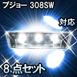 LEDルームランプ プジョー308SW Premiumレザーパッケージ除く対応 8点セット