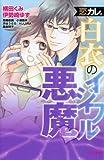 恋カレ。白衣のイジワル悪魔 (ぶんか社コミックス S*girl Selection)