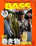 Bass World (バス ワールド) 2008年 12月号 [雑誌]