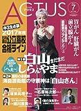 月刊北國アクタス 2017年 07 月号 [雑誌]