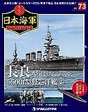 栄光の日本海軍パーフェクトファイル 73号 (長良型5500t型軽巡洋艦2) [分冊百科] (栄光の日本海軍 パーフェクトファイル)