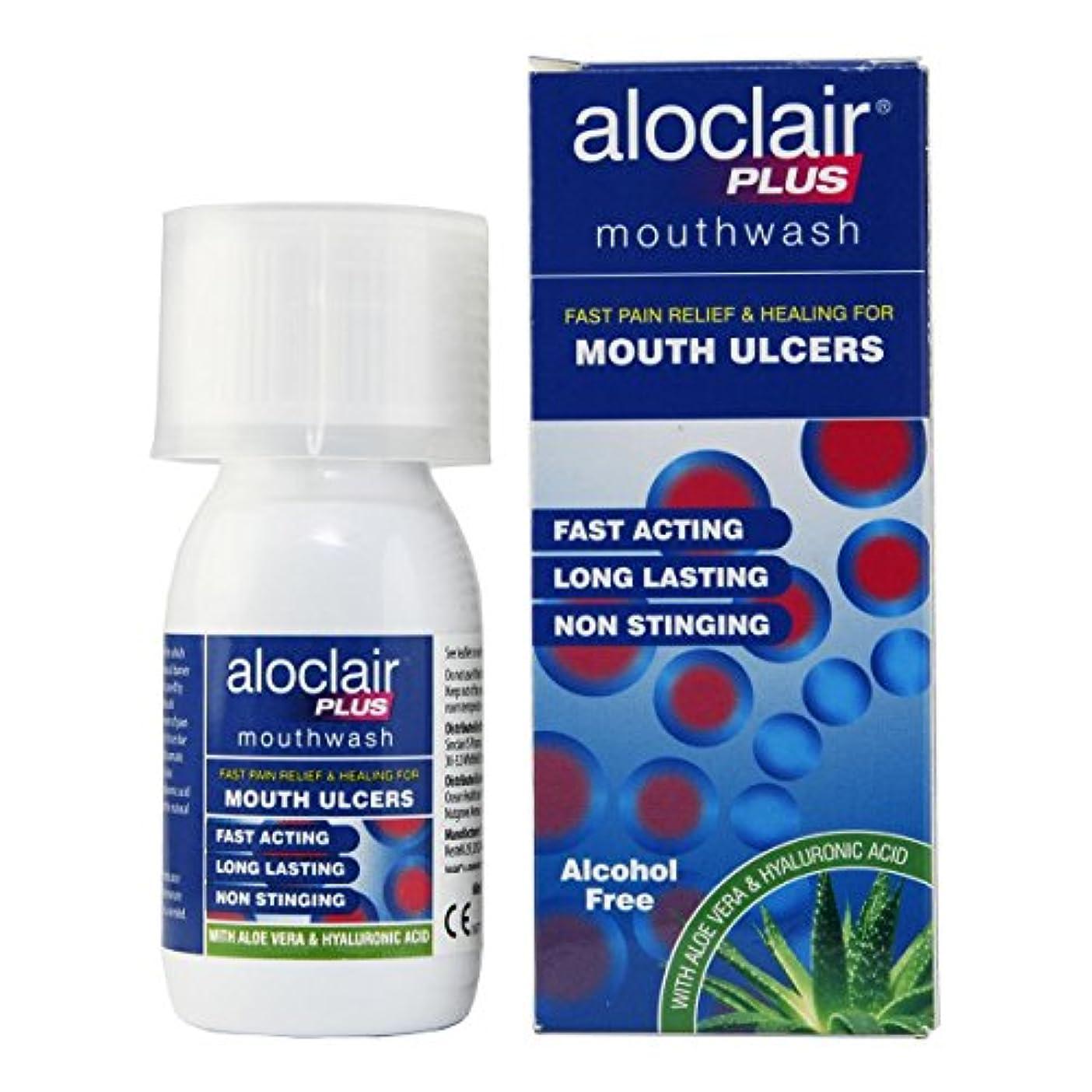 初心者しなやかな賞賛Aloclair Plus Elixir 60ml [並行輸入品]