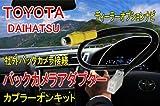 《C-11》◆2011年モデル トヨタ/ダイハツ デーラーOPナビ 対応!! バックカメラアダプター (RCA メス端子:0.4m) NSCP-W61 NSCT-W61 NSZT-W61G NHZN-X61G NHZN-W61G NHZA-W61G NHZA-W60G(N138) などに