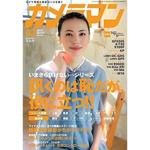 カメラマン 2017年3月号 [雑誌]