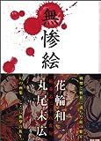 無惨絵 新英名二十八衆句 (ビームコミックス)