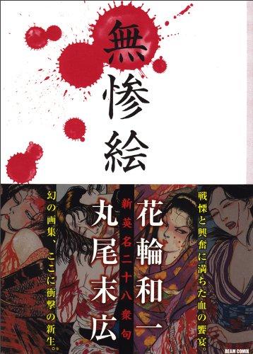 無惨絵 新英名二十八衆句 (ビームコミックス)の詳細を見る