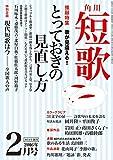 短歌 28年2月号 [雑誌] 雑誌『短歌』