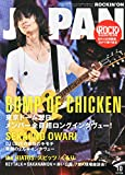 ROCKIN'ON JAPAN (ロッキング・オン・ジャパン) 2014年 10月号 [雑誌]