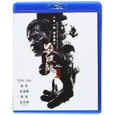 殺破狼II (2015/香港, 中国) (Blu-ray) (香港版)