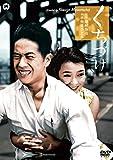 くちづけ[DVD]