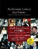 ジャズ・ミュージシャン3つの願い ニカ夫人の撮ったジャズ・ジャイアンツ (P‐Vine BOOKs) 画像