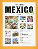 メキシコ便利帳Vol.3 画像