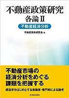 不動産政策研究 各論II 不動産経済分析