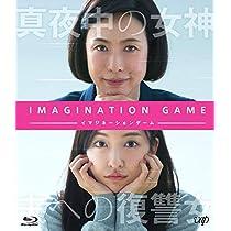 【メーカー特典あり】イマジネーションゲーム [Blu-ray] (オリジナルポストカード付)