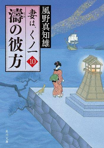 濤の彼方 妻は、くノ一 10 (角川文庫)の詳細を見る