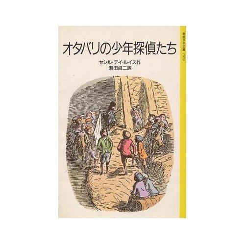 オタバリの少年探偵たち (岩波少年文庫 (2052))の詳細を見る