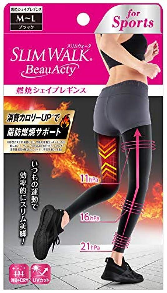肉腫チャペルグリースピップ スリムウォーク (SLIM WALK) ビューアクティ (Beau Acty) 燃焼シェイプレギンス スポーツ用 ブラック M~Lサイズ 着圧