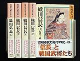 織田信長 全5巻セット (山岡荘八歴史文庫)