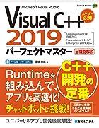 Visual C++2019パーフェクトマスター