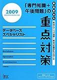 データベーススペシャリスト 「専門知識+午後問題」の重点対策〈2009〉 (情報処理技術者試験対策書)