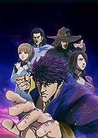 蒼天の拳 REGENESIS 第4巻(初回生産限定版)