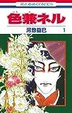 色兼ネル 1 (花とゆめコミックス)